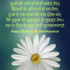 Happy Birthday Hindi Shayari Love