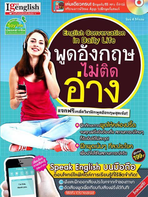 English Conversation In Daily Life พูดอังกฤษไม่ติดอ่าง By