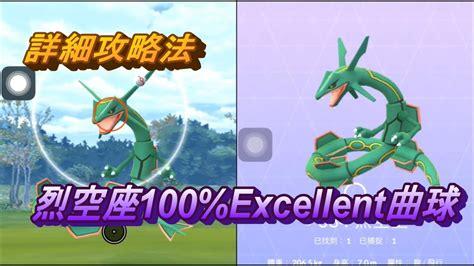 烈空座100%excellent 曲球 Pokemon Go ポケモンgo レックウザ Rayquaza 攻略法