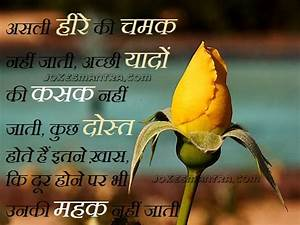 friendship-images-with-messages-in-hindi | 104Likes.com
