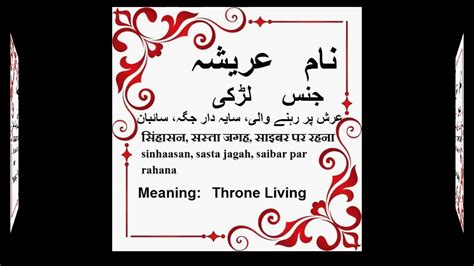 Modification Urdu Meaning by Areesha Name Meaning In Urdu