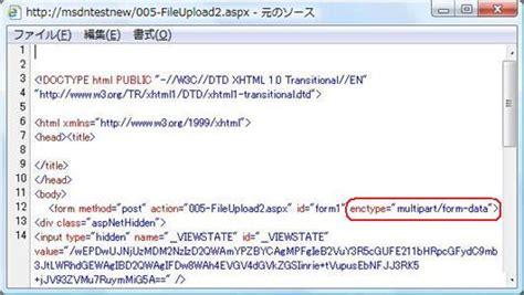 fileupload と form 要素 の enctype