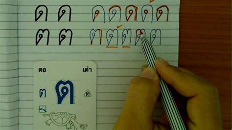 write  thai alphabet mid consonants youtube
