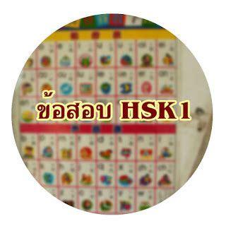 เรียนพิเศษที่บ้าน: ดาวน์โหลดข้อสอบวัดระดับภาษาจีน HSK1 [pdf]