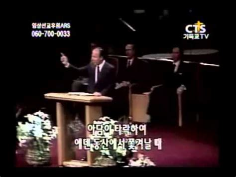 cgi christian leadership seminar pastor yonggi cho youtube