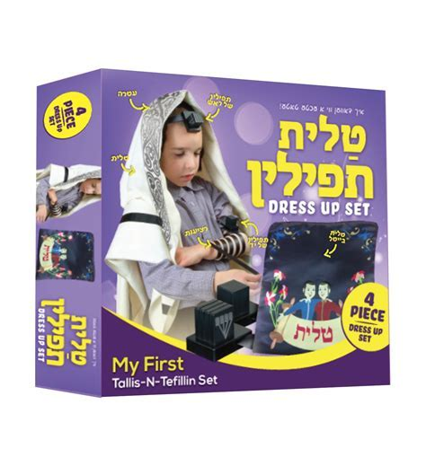 Mekor Judaica My First Tallis and Tefillin   Mekor Judaica