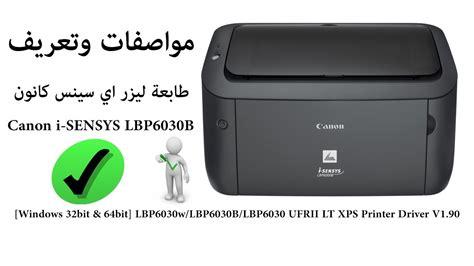 طابعه كانون canon printer mf212w. مواصفات وتعريف طابعة Canon i SENSYS LBP6030B - YouTube