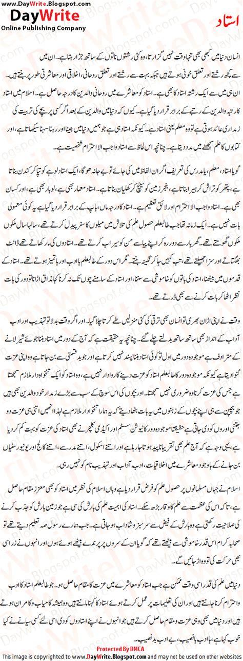 my best teacher essay in urdu sludgeport919 web fc2 com