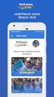 Nach zahlreicher kritik ging bundesgesundheitsminister spahn am dienstag in die verteidigung. Delhi Corona - Apps on Google Play