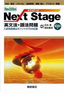 『Next Stage英文法・語法問題―入試英語頻出ポイント215の征服』(瓜生 豊)の感想(18レビュー) - ブクログ