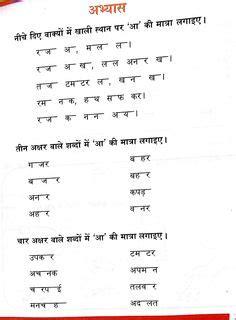 hindi alphabets worksheetskindergarten curriculamhindi