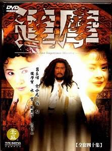 The Supreme Master  U9054 U6469 Hong Kong Drama 8discs Mandarin