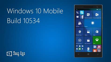 លេច ចេញ រូប ភាព Screenshots របស់ Windows 10 Mobile Build 10534