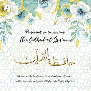 islamic wedding congratulations hafiz hifz mubarak islamic greeting card