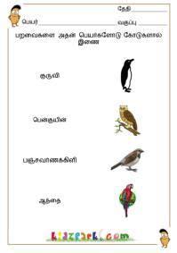 tamil names tamil learning  children tamil  grade