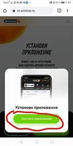 Винлайн приложение для андроид скачать