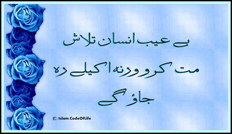 islam  complete code  life aqwal  zareen akoal zrn