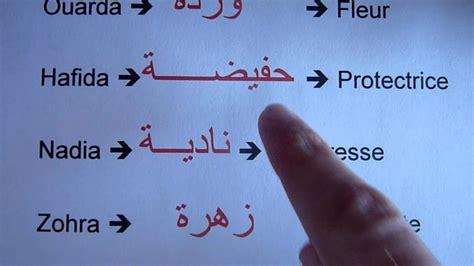prenom arabe fille moderne 28 images les prenoms de filles arabes 2012 50 pr 233 noms