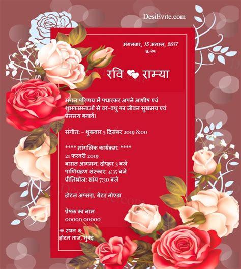 engagement ceremony invitation card  rose