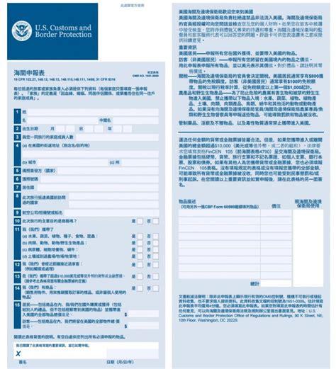 美国海关入境申报须知 bostonese com online journal 双语网