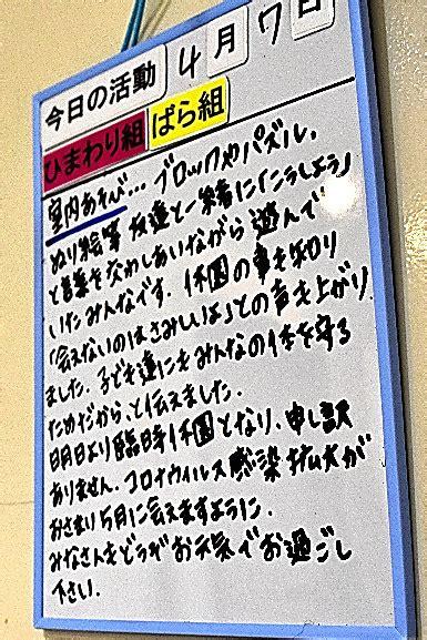 文京 区 保育園 コロナ どこ