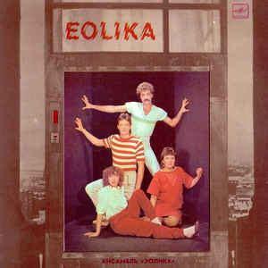 Eolika - Pasaule, Pasaulīt (1986, Red Labels, Vinyl)   Discogs