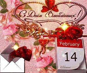 С Днем Влюбленных! (Happy Valentines Day in Russian ...