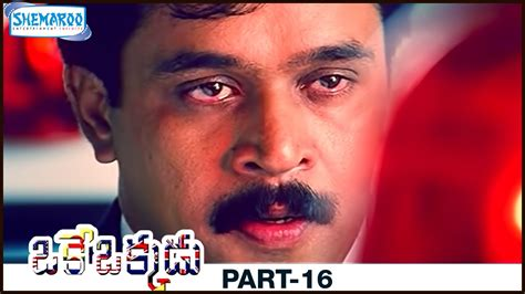 Oke Okkadu Telugu Full Movie