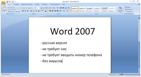 Microsoft Office Word 2007 word 2007 скачать бесплатно русская версия для windows