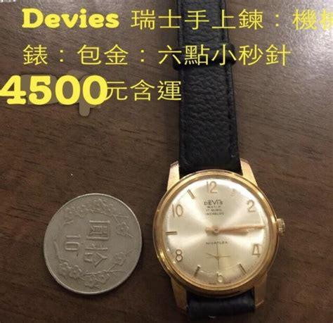 Devies:瑞士:機械錶:手上鍊包金 - 露天拍賣