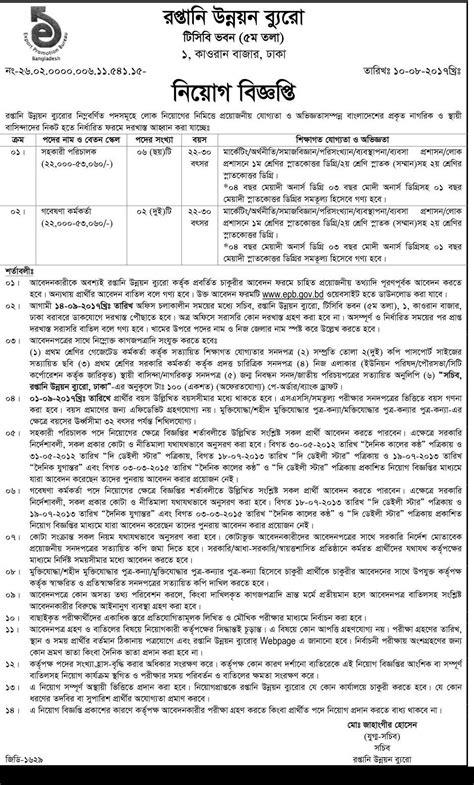 bureau export bangladesh export promotion bureau circular 2017