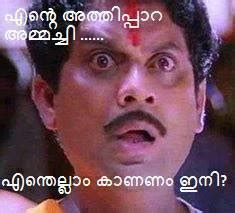 malayalam facebook photo comments collection flashscrapcom