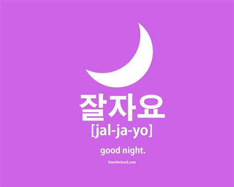 good night  korean kimchi cloud