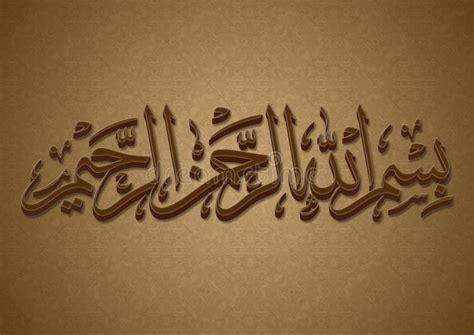 bismillah arabic calligraphy stock illustration