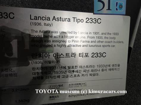 Lancia Astura Tipo 233c1936 Italy Kimuracarscom