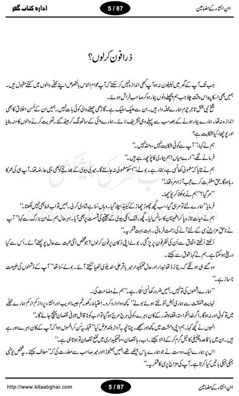 Mazameen-e-Ibn-e-Inshaa @ Kitaab Ghar; First Choice of