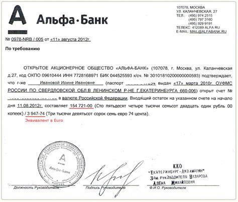 заявление в банк на возврат исполнительного листа образец