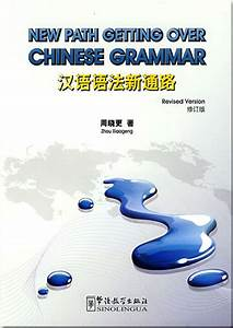 Tushi Hanyu Yufa  Representation Of Chinese Grammar With