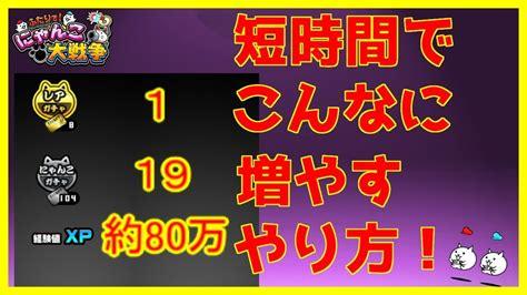にゃんこ 大 戦争 ガチャ カレンダー