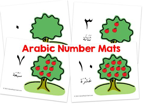 free printable arabic number mats ٠ to ١٠ free arabic
