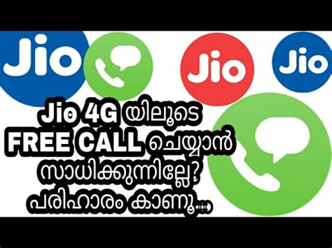 jio free voice call issue solution malayalam