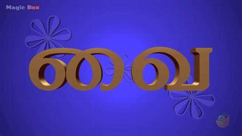 letter word adipadai tamil animated educational