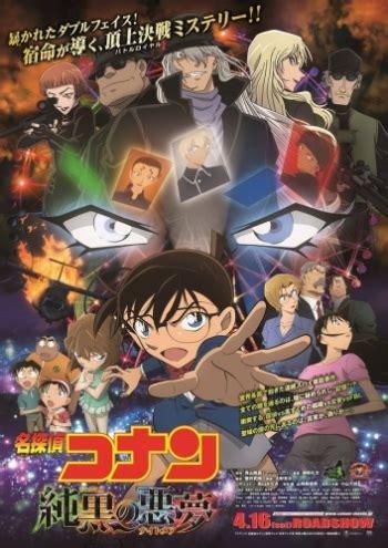 Anime Planet Detective Conan Detective Conan 20 The Darkest Nightmare Anime Planet