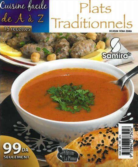 a à z cuisine cuisine facile de a à z plats traditionnels الطبخ