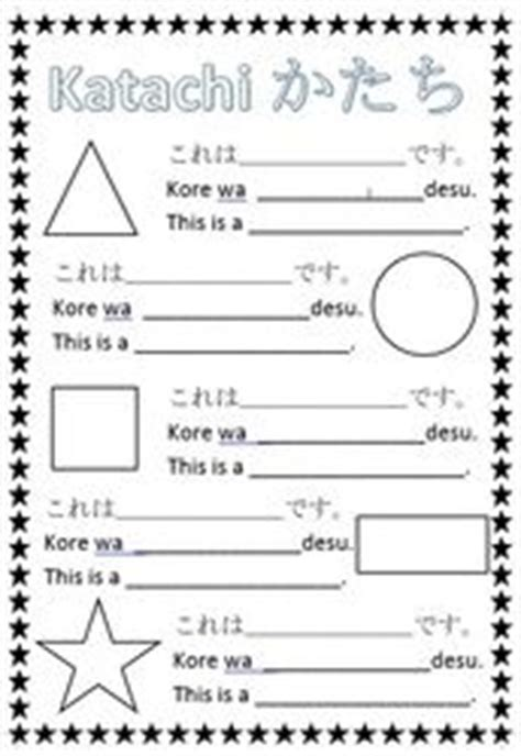 17 best images about teaching resources japanese on