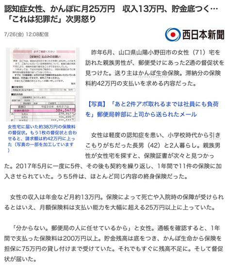 西日本 新聞 かんぽ