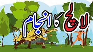 Cartoon Story for kids in Urdu & Hindi - Lalach Ka Anjaam ...  Cartoon