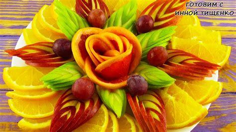 Фигурная нарезка из овощей и фруктов с фото для начинающих