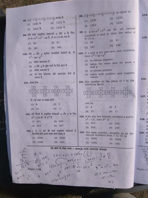 uptet math paper answer key exam   nov   solution