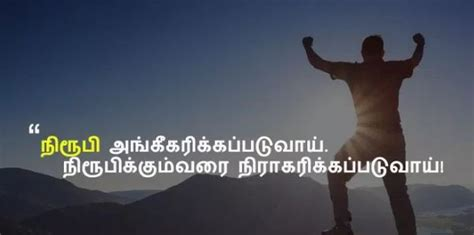 Life success inspirational motivational quotes in tamil inspirational quotes motivation lesson quotes life lesson quotes. Top 50+ Motivational quotes in tamil thoughts kavithai pics photo images